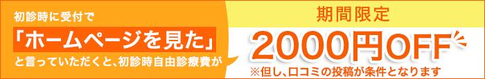 初回特別検査料期間限定1000円OFF