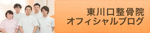 東川口整骨院オフィシャルブログ